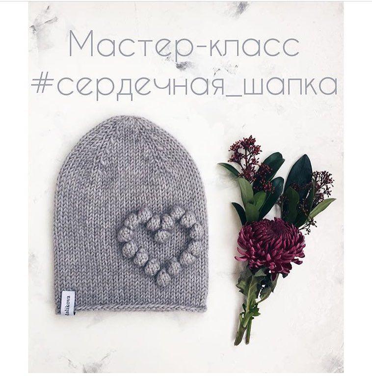 Рада сообщить, что мастер-класс по вязанию шапки #сердечная_шапка ...