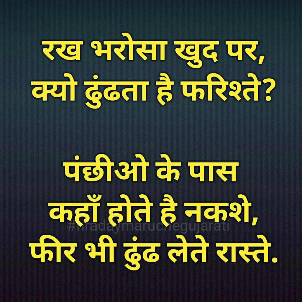 Quote Arbi In Hindi: Hindi Quotes And