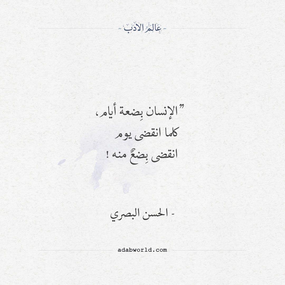 الإنسان ب ضعة أيام الحسن البصري عالم الأدب Words Quotes Islamic Phrases Photo Quotes