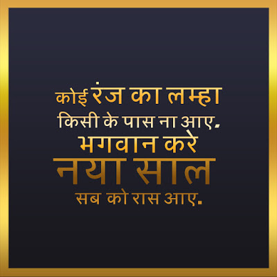 Happy New Year 2020 Shayari Wishes Quotes Image In Hindi New Year Wishes Quotes New Year Jokes Sarcastic Quotes Funny