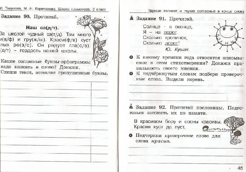 Контрольные работы по учеб нечаевой по русскому языку 1 полугодие 2 класс