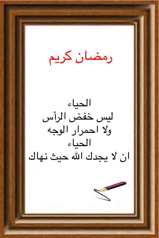 رمضان كريم Arabic Words Arabic Quotes Arabic Calligraphy