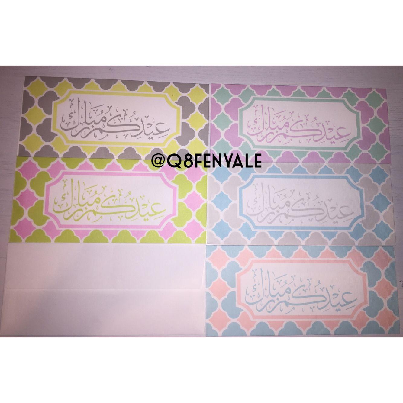 متجر فنيالي هو مشروع كويتي للطباعة الحرارية على الأواني المنزلية والكتابة على المباخر الخشب اظرف عيادي ظرف عيدية عيد و Home Decor Gifts Decor
