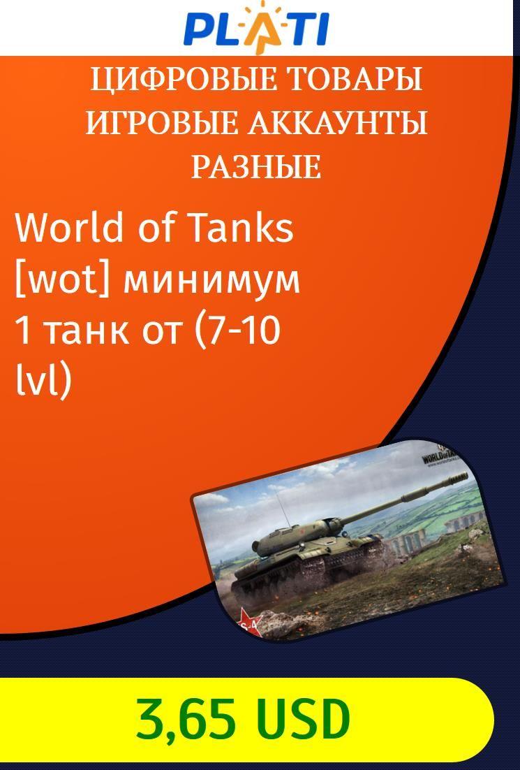 World of Tanks [wot] минимум 1 танк от (7-10 lvl) Цифровые товары Игровые аккаунты Разные