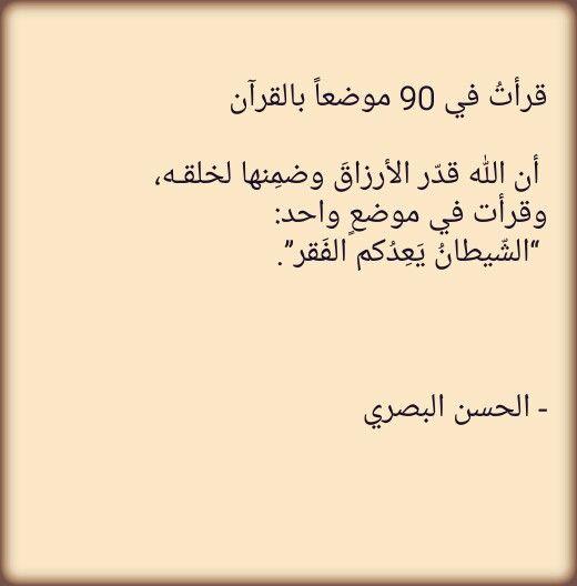 اللهم ارزقنا توبة نصوحة وتوفنا وأنت راض عنا Me Quotes Words Quotes
