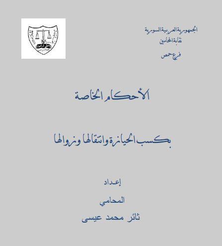 الأحكام الخاص ة بكسب الحيازة وانتقالها وزوالها نادي المحامي السوري Math Arabic Calligraphy Math Equations