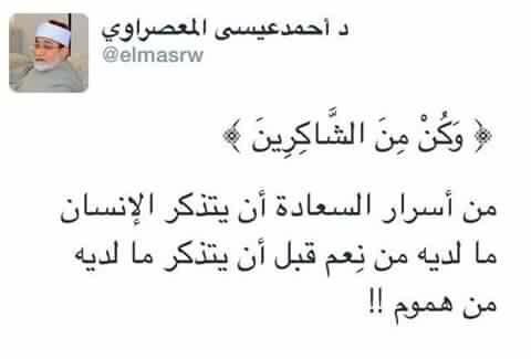 الآية ب ل الل ه ف اع ب د و ك ن م ن الش اك ر ين ٦٦ الزمر Verses Words Learning Arabic