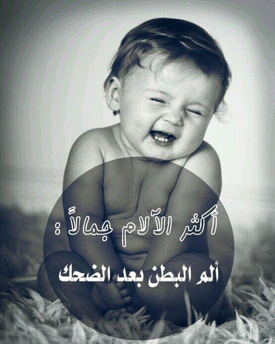 أكثر الآلام جمالا ألم البطن بعد الضحك Arabic English Quotes English Quotes Baby Face