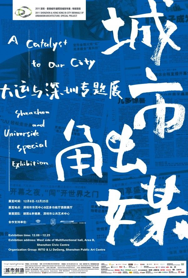 """A Catalyst to Our City:""Shenzhen and Universiade""Special Exhibition"" - at the Shenzhen & Hong Kong Bi-City Biennale of Urbanism\Architecture, 2011"