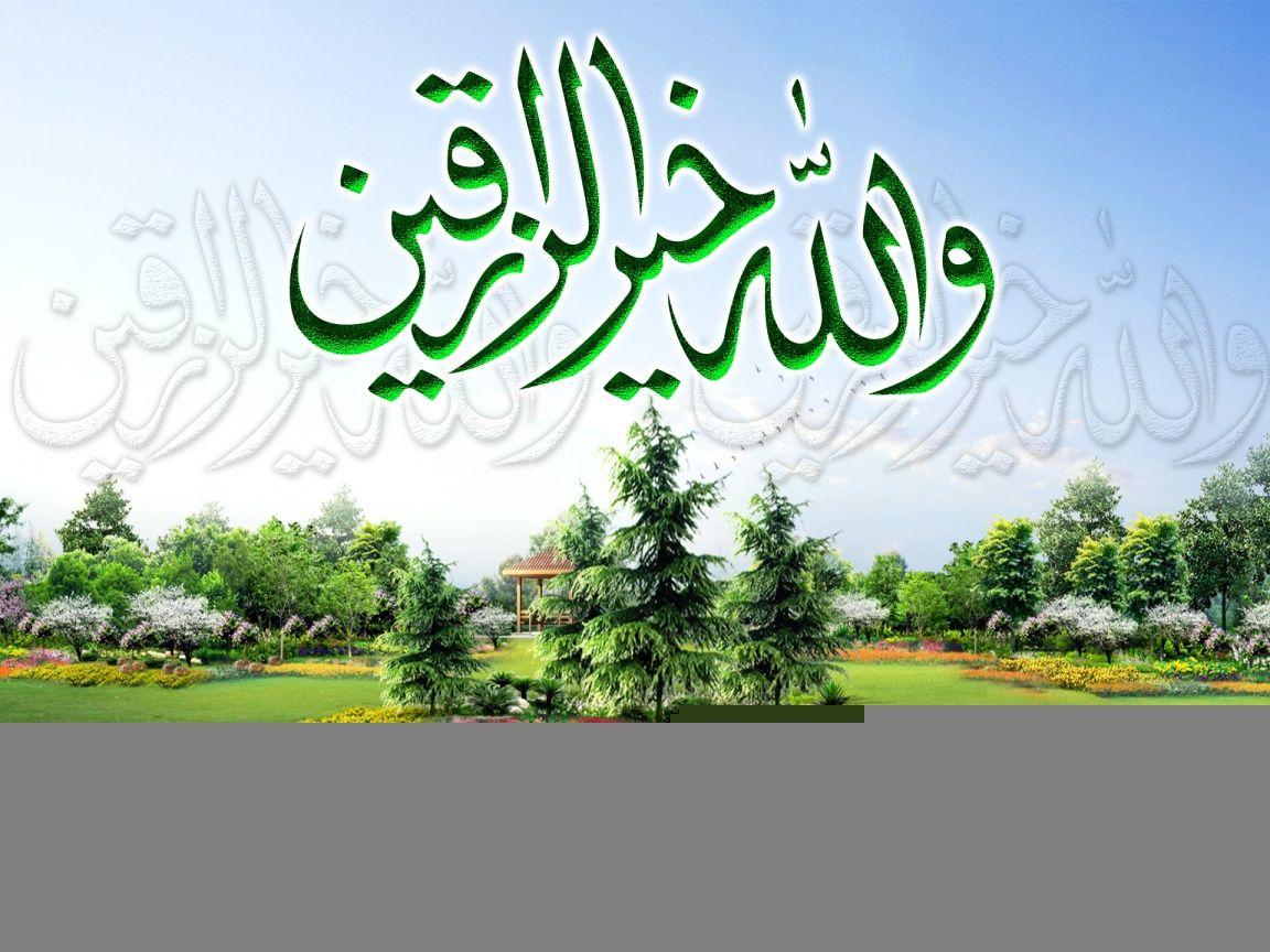 والله خير الرازقين Beautiful Backgrounds Islamic Images Background