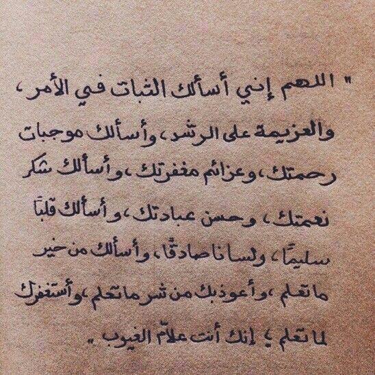 Pin By ام العمار On دعاء Islamic Quotes Quran Quotes Inspirational Quran Quotes