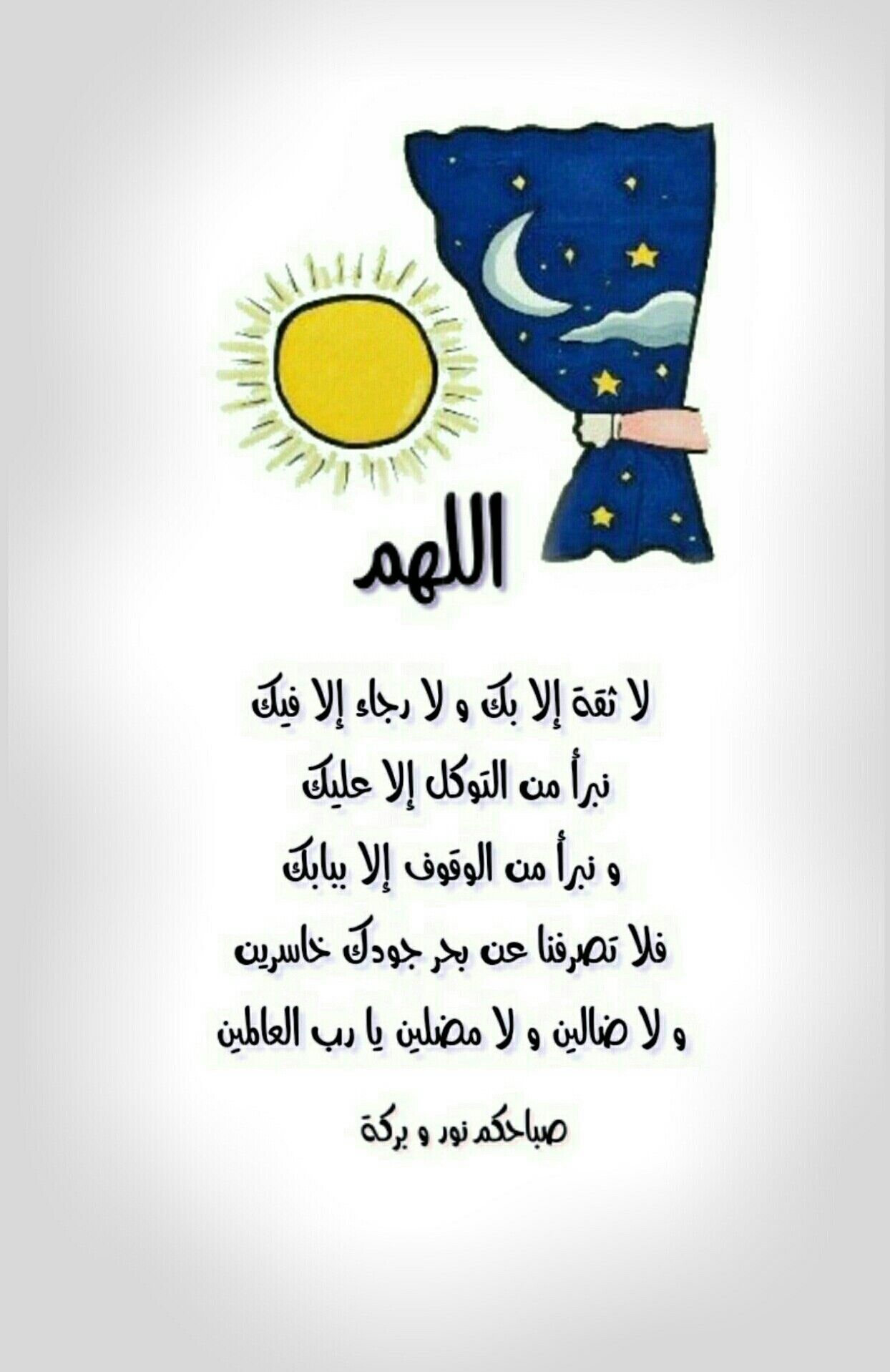 الل ه م لا ثقة إلا بك ولا رجاء إلا فيك نبرأ من التوكل إلا عليك ونبرأ من الوقوف إلا ببابك فل Good Morning Greetings Beautiful Islamic Quotes Great Words