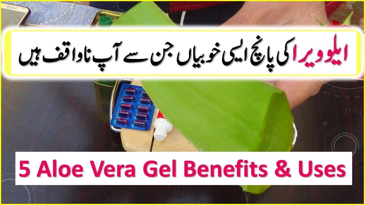 5 Aloe Vera Gel Uses And Benefits Skin Care Hair Growth Aloe