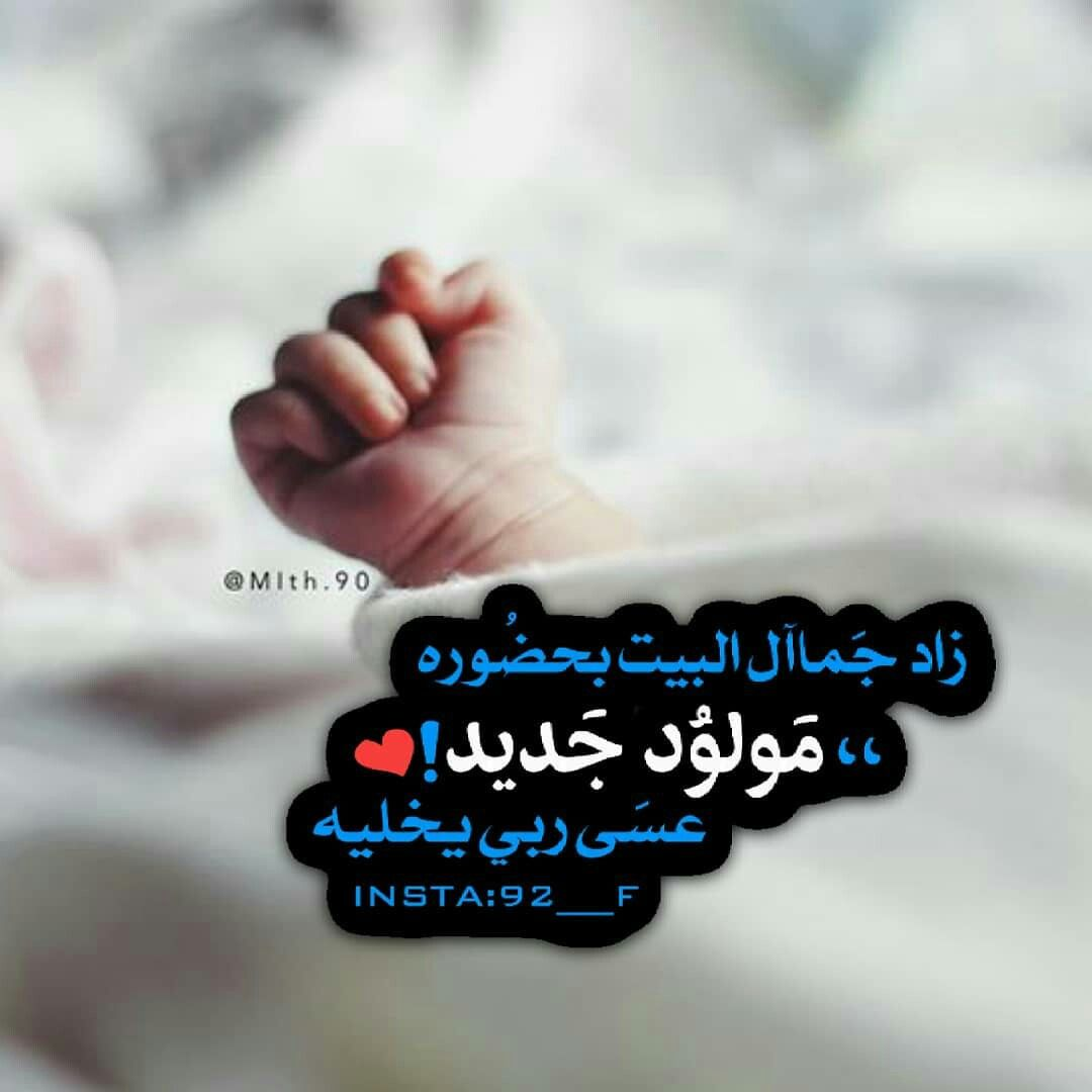 Pin By Haya On ا Baby Words New Baby Products Baby Boy Cards