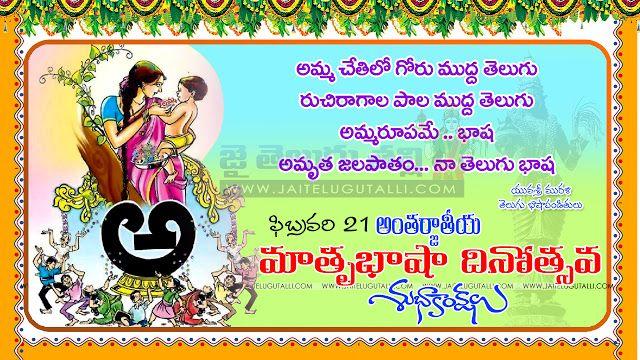 Telugu International Mother Language Day Quotes Images Motivation Inspiration Tho Friendship Quotes Images Inspirational Quotes Motivation Inspirational Quotes