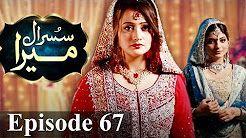 susral mera episode 92 - YouTube | drama in 2019 | Pakistani
