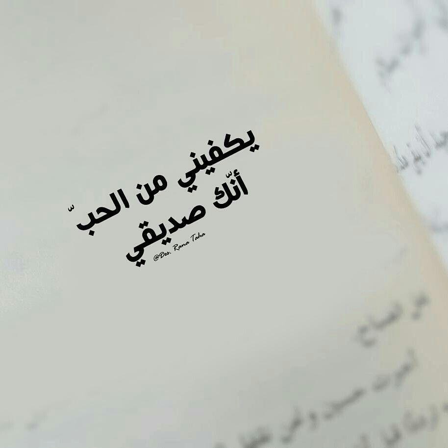 إليك ي نور الوجود Words Quotes Friends Quotes Soul Quotes