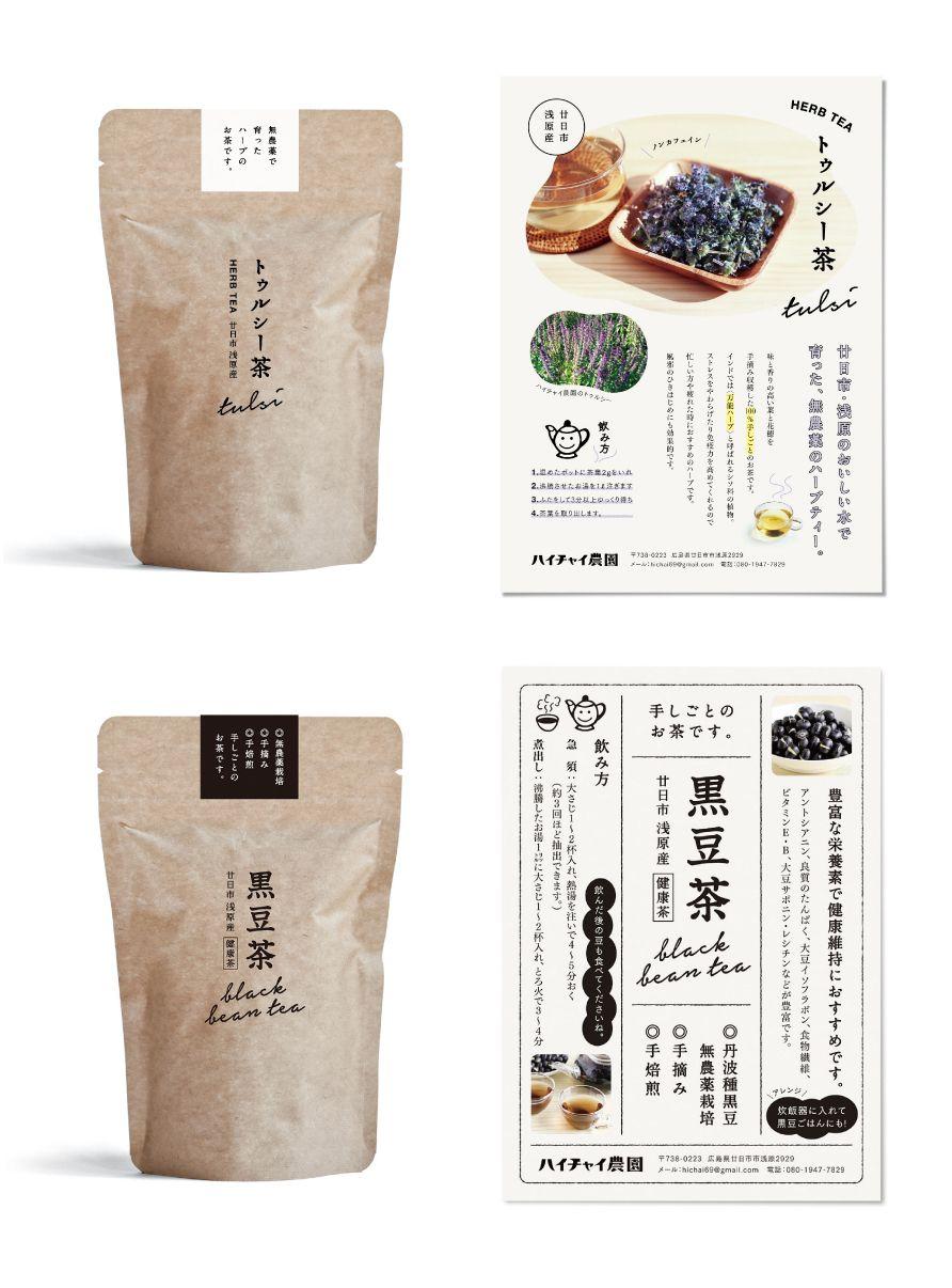 guide ガイドは 広島 呉にあるアートディレクター デザイナー久保 章 クボアキラ のデザイン事務所です オーガニック パッケージ 食べ物のパッケージデザイン ボックスパッケージデザイン