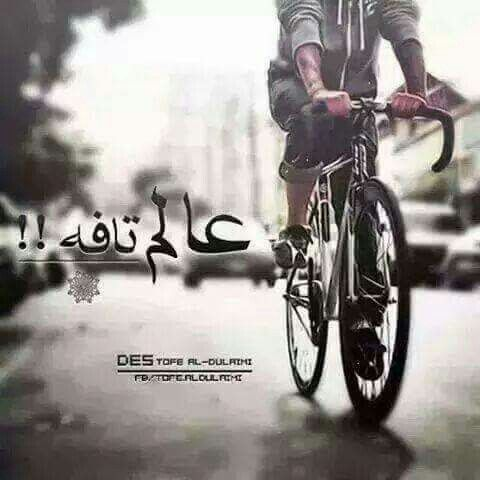 عالم تافه Quotes Arabic Words Words