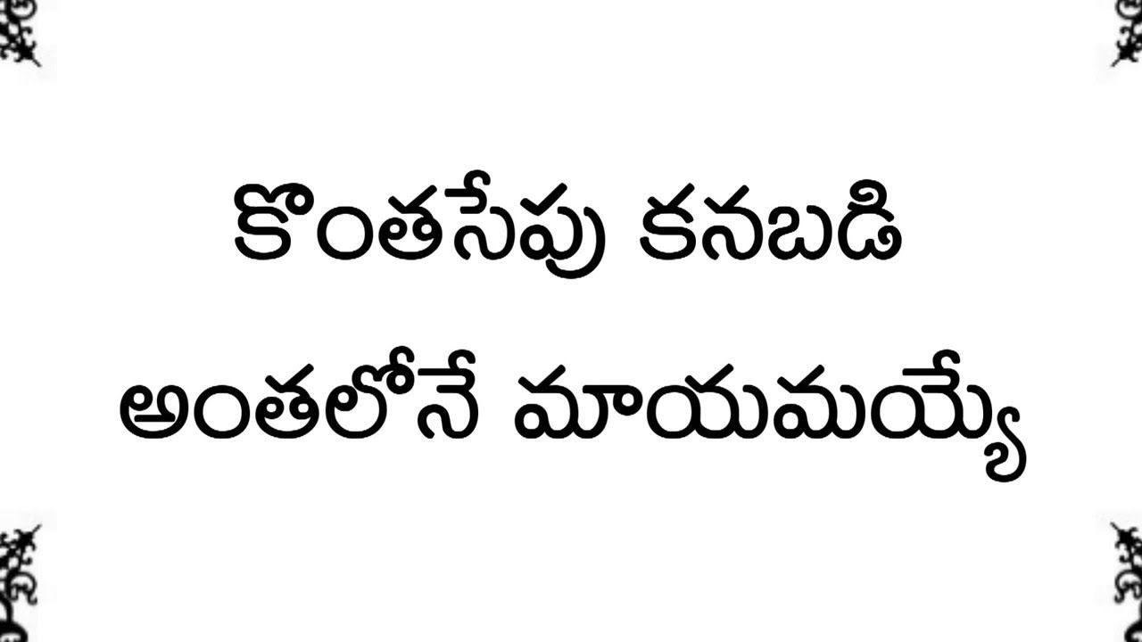 Kontha Sepu Kanapadi Ar Stevenson Song Telugu Christian Devotional Christian Song Lyrics Christian Songs Jesus Songs