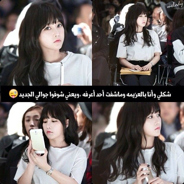 Pin By 𝐜𝐚𝐧𝐝𝐲 On شكلي بالكوري Kpop Funny Funny Words Exo Funny