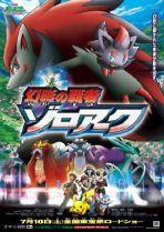 Japanese Poster For The Illusionary Conqueror Zorro Ark Pokemon