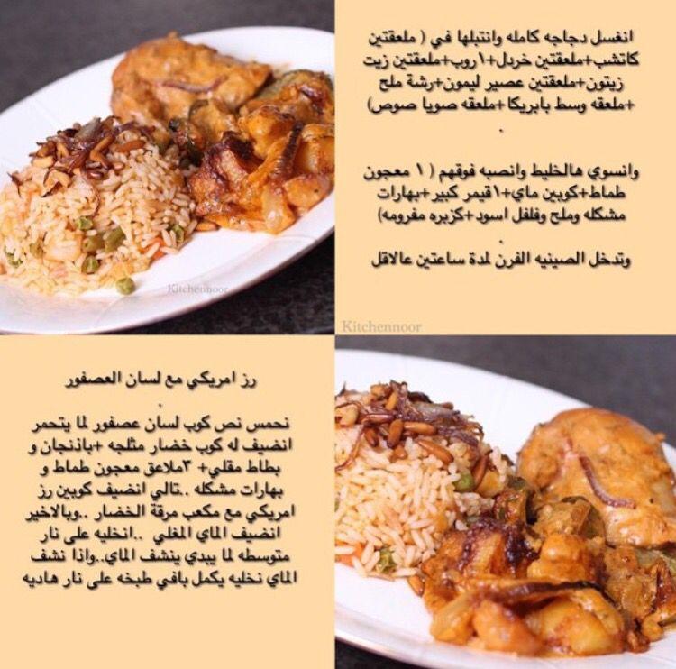 أرز أمريكي مع لسان العصفور Cooking Recipes Food And Drink