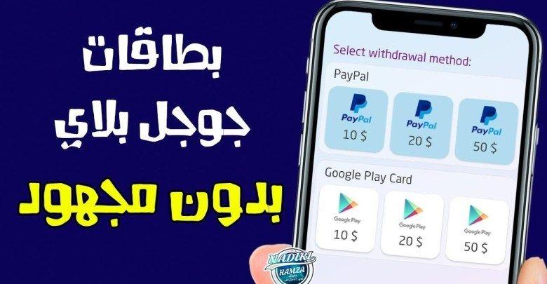 ربح بطاقات جوجل بلاي بدون أي مجهود Gaming Logos Google Play Google