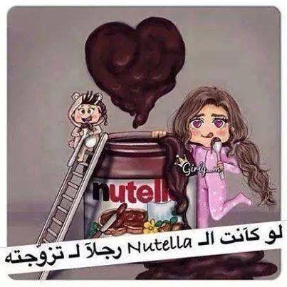 يم يم يم Love Chocolate Nutella Chocolate
