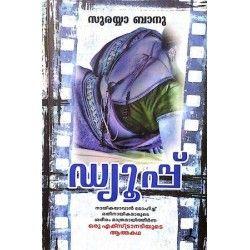 Buy DUPE - Written by Surayya Banu