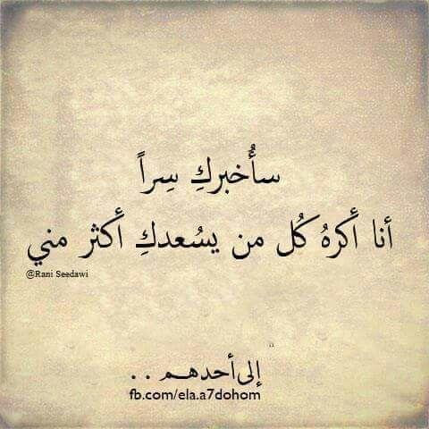 ساخبرك سرا انا اكره كل من يسعدك اكثر مني الى احدهم Arabic Love Quotes Love Words Love Quotes