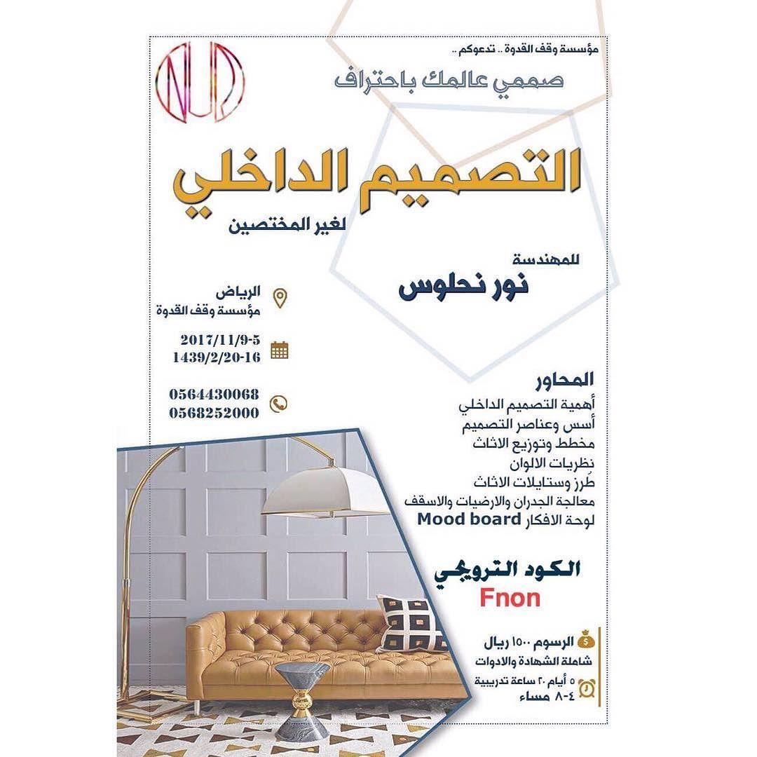 التصميم الداخلي لغير المختصين دورة ستنطلق الأحد في الرياض للبنات فرصة لمن تريد الاقتراب أكثر للتصميم الداخلي خصم خاص لمتابعات فنون معماري Mood Board Art Mood