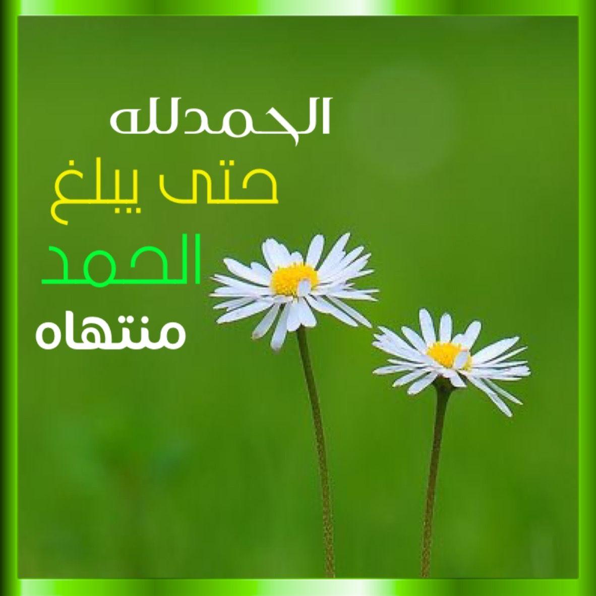 الحمدلله Islamic Pictures Baby Tumblr Islamic Dua