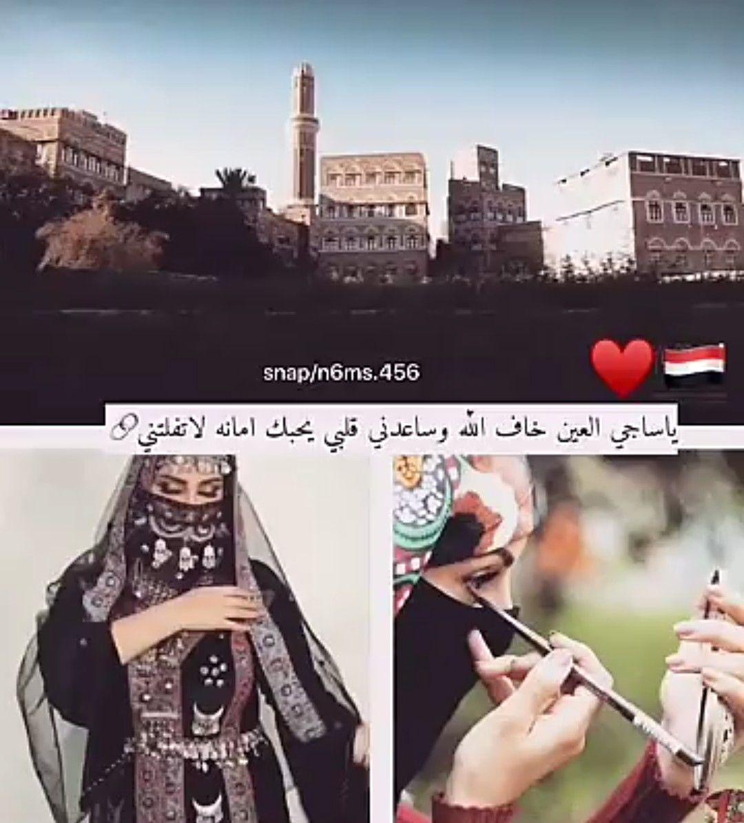 Pin On Yemeni
