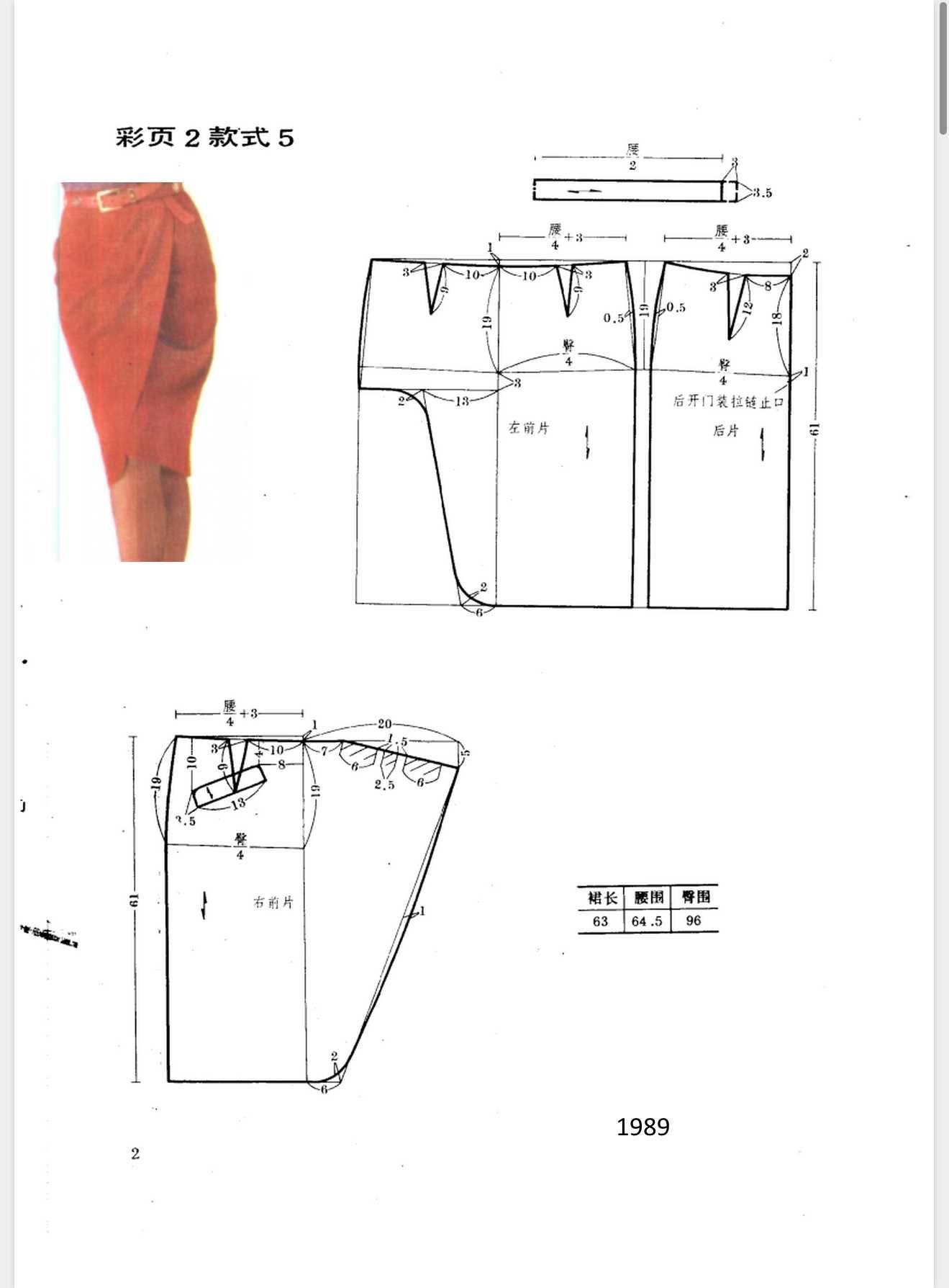 Sarong skirt | Sarong | Pinterest | Rock und Schnittmuster