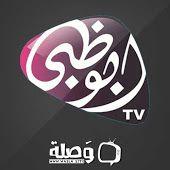 شاهد قناة ابو ظبي بث مباشر بدون تقطيع Abu Dhabi Live Broadcasting Abu Dhabi Tv School Logos
