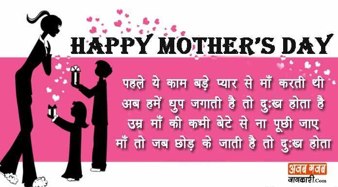 Mothers Day Shayari in Hindi Motivational