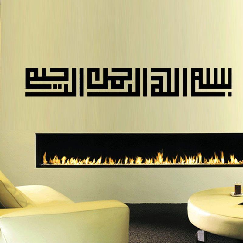 DCTOP-Islamique-Musulman-Calligraphie-Stickers-Muraux-Vinyle ...