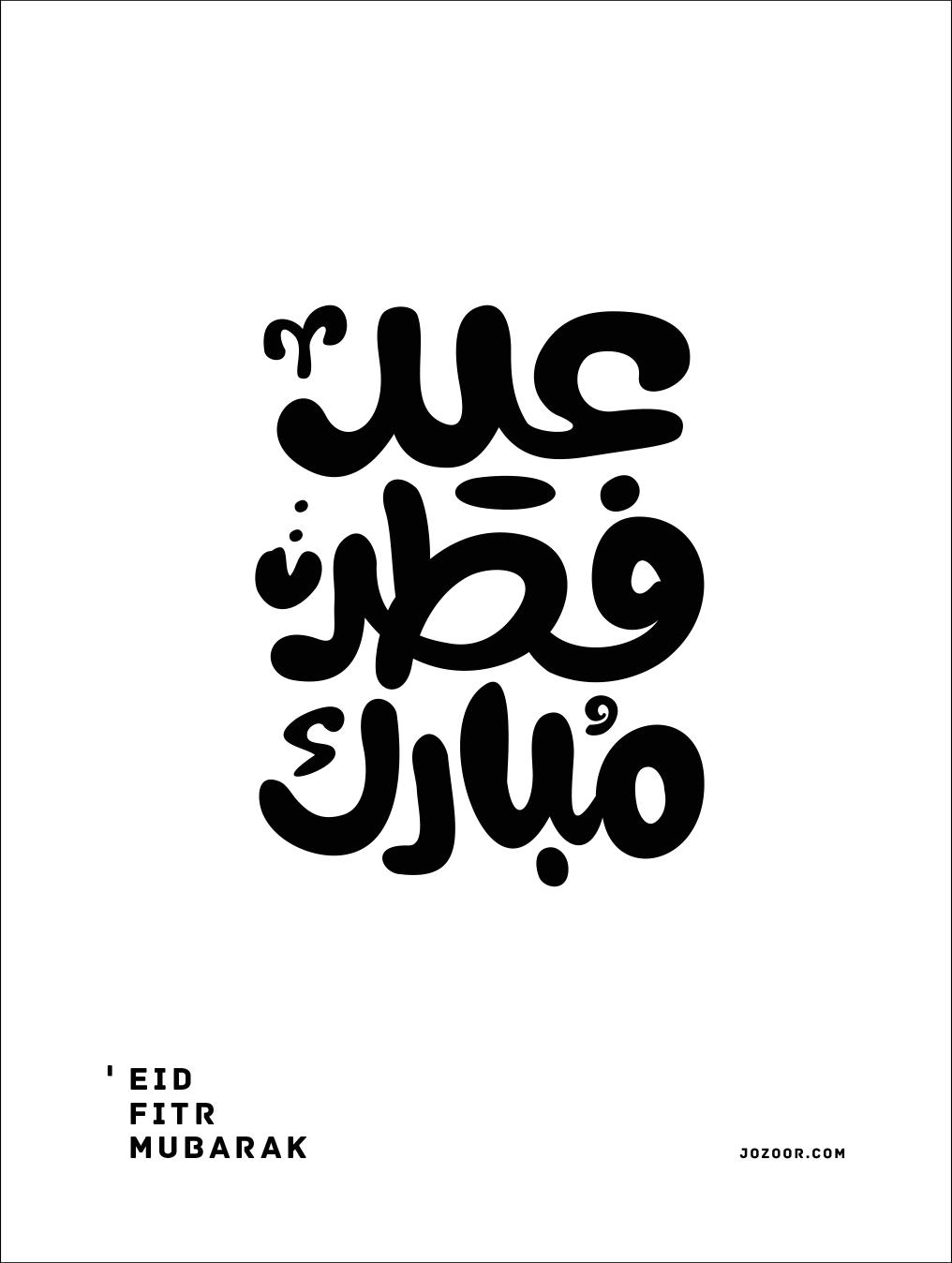Eid Fitr Mubarak كل عام وأنتم بخير تقبل الله منا ومنكم صالح الأعمال Eid Greetings Eid Stickers Eid