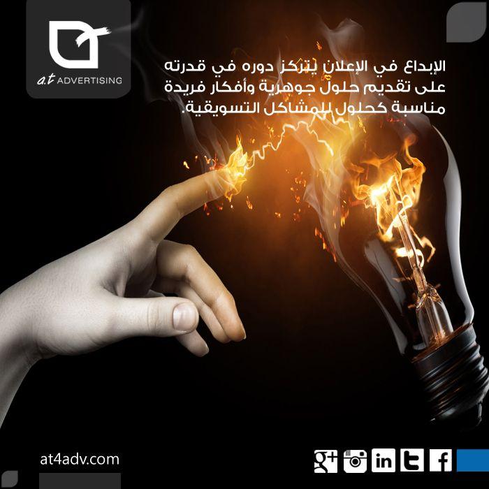 الإبداع في الإعلان ودوره في حل المشاكل التسويقية الإبداع الإعلان التسويق Advertising Adobe Illustrator Movie Posters