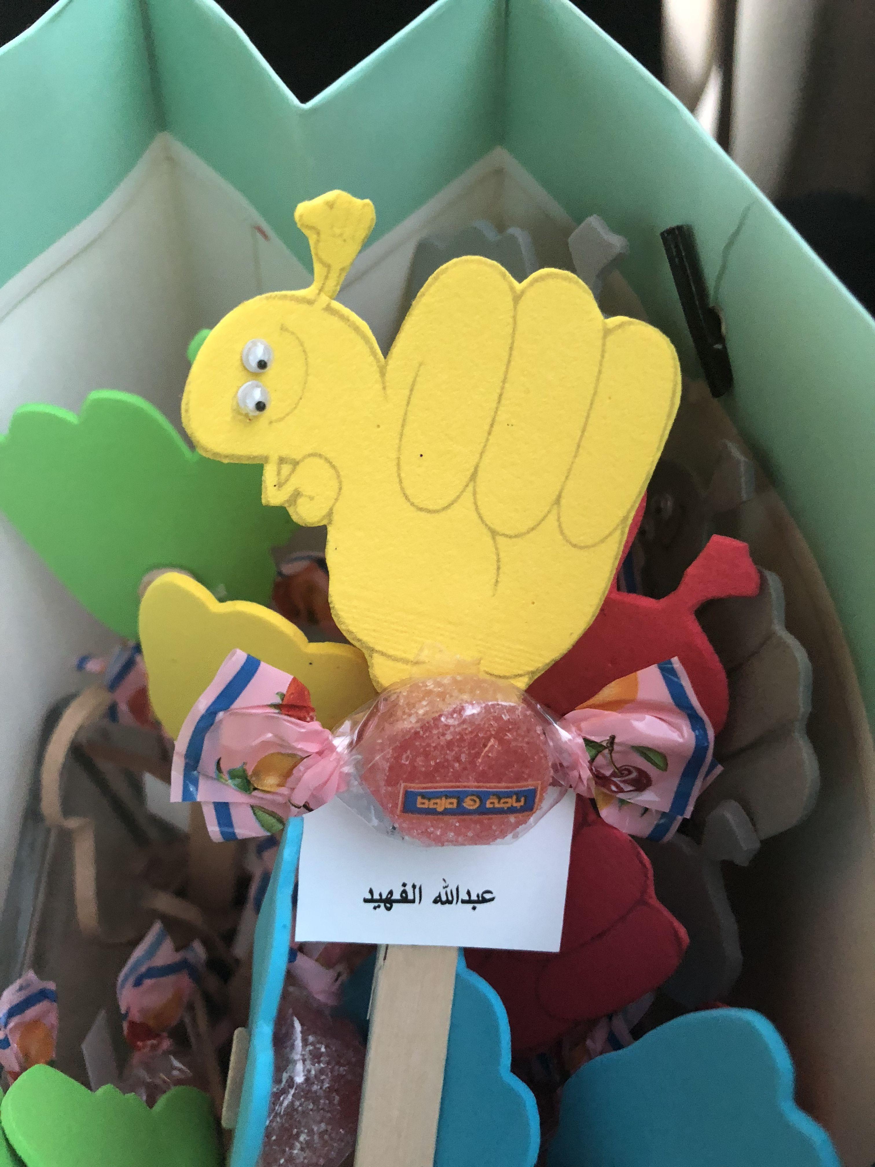 توزيعات رياض أطفال رياض أطفال هدايا توزيعات مدارس حروف حرف الياء حرف ي روضة اعمال فنية اعمال Candy Crafts Alphabet Coloring Pages Alphabet Coloring