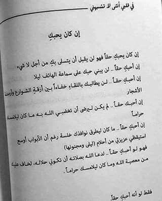 إن كان يحبك حقا Quotations Beautiful Arabic Words Quotes