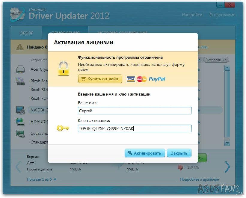 carambis driver updater crack serial key