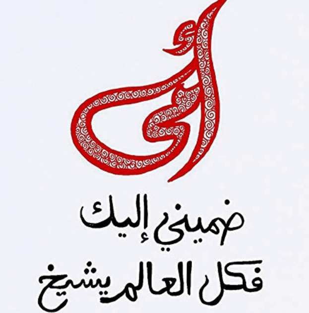 Happy Mothers Day In Arabic 2019