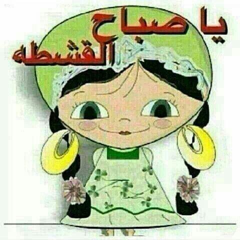 ياصباح القشطة البلدي Good Morning Gif Good Morning Good Night Good Morning