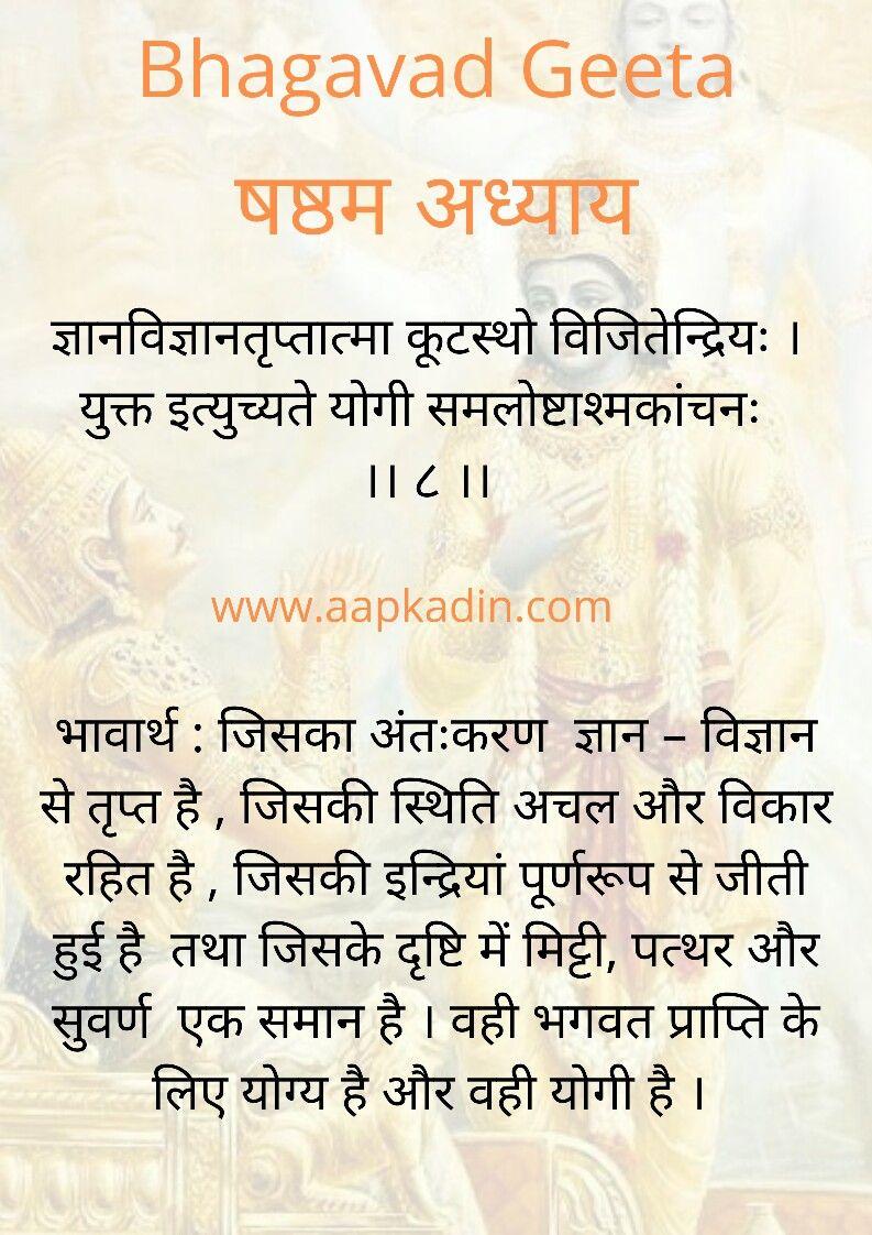 Bhagavadgeeta Geeta Gitaupdesh Motivational Radhekrishna Geeta Quotes Hindu Quotes Krishna Quotes