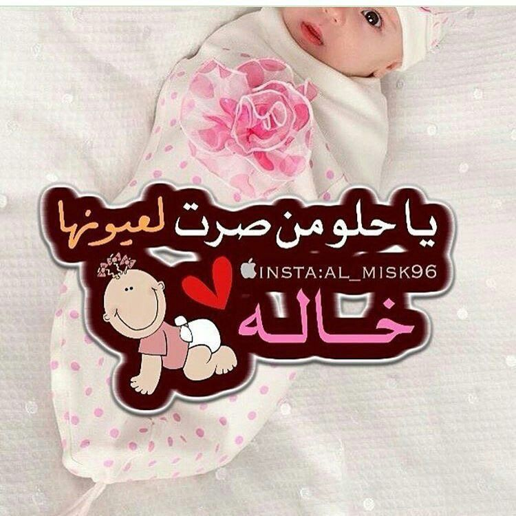 Pin By Besho On Pregnant Sister اخت حامل Baby Themes Mom Dad Baby Baby Words