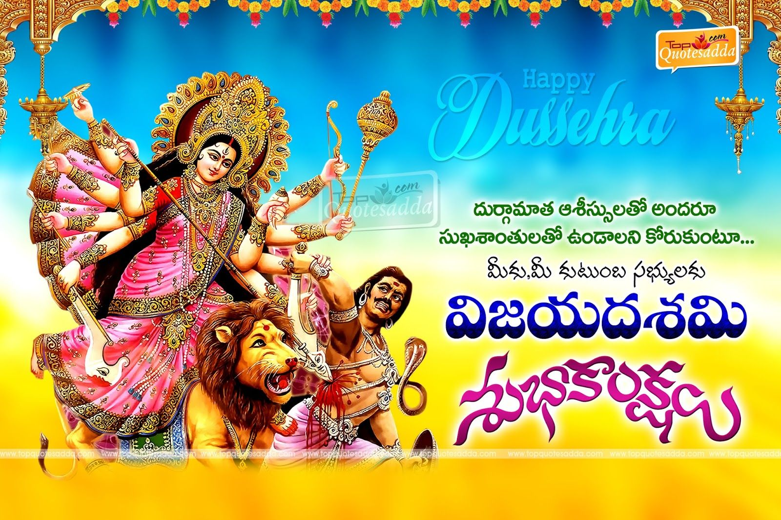 Happy maharnavami telugu quotes wishes best greetings sms wallpapers discover ideas about greetings images happy vijayadasami maharnavami dasara telugu m4hsunfo