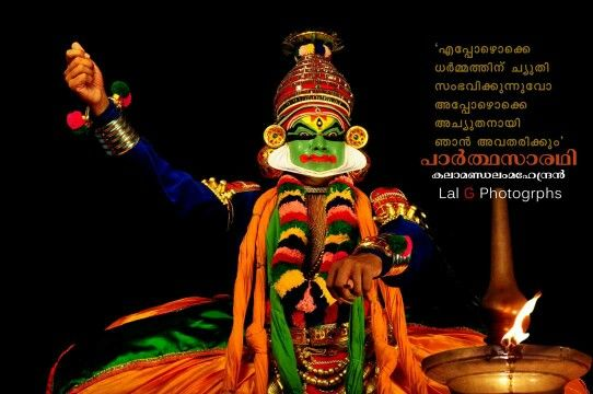 #kathakali  #kalamandalam mahendran
