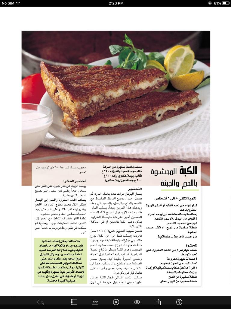 Pin By Adelina Aoun On Kebbeh Kaftah Food Breakfast Toast
